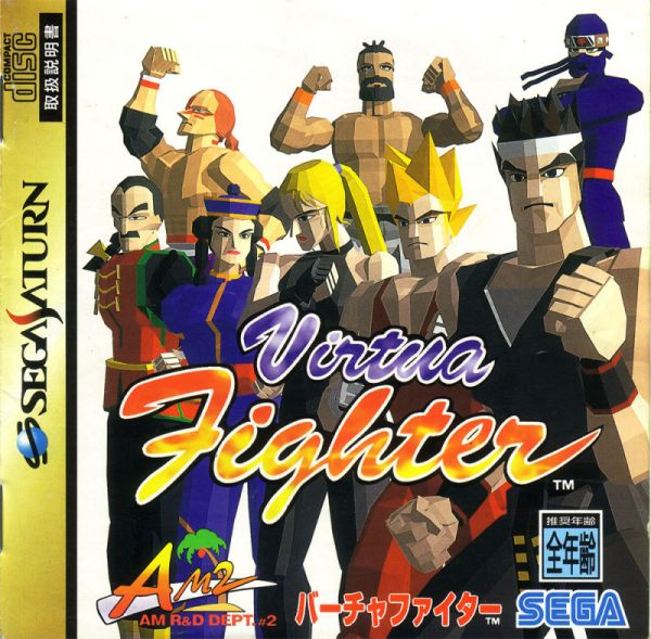 virtua-fighter-sega-saturn-front-cover